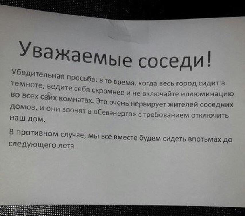Свет на Новый год в Керчи дали за 5 минут до выступления Путина - Цензор.НЕТ 6871