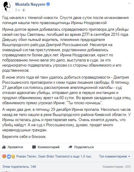 ВКиевской области отыскали тело пропавшей правозащитницы Ноздровской