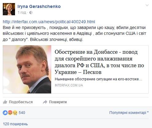 """Представитель МИД РФ Захарова обвиняет Украину в """"военных провокациях"""", якобы направленных на поддержание интереса США - Цензор.НЕТ 5530"""