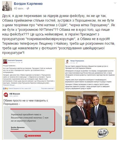 Обама иПорошенко встретились вВашингтоне