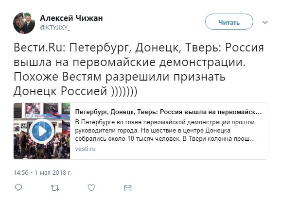 Путинское ТВ назвало оккупированный Донецк частью России: видео