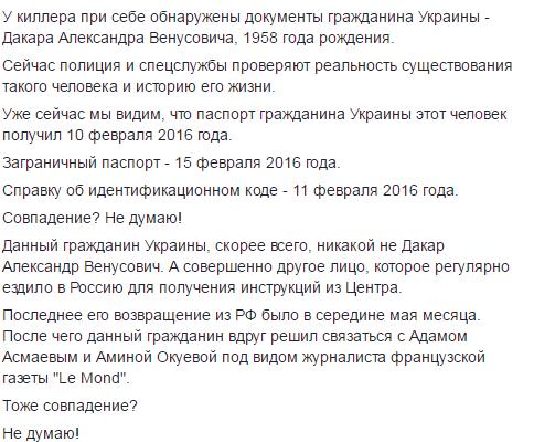 """Окуева о покушении на Осмаева: """"В экстремальной ситуации у нас остаются только те навыки, которые были отработаны до автоматизма"""" - Цензор.НЕТ 7100"""