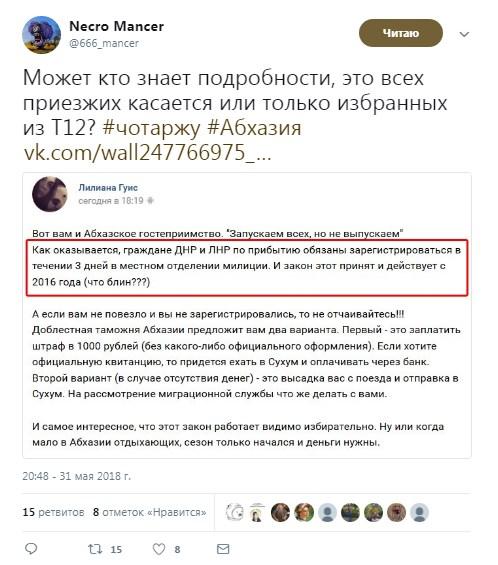 Регистрация для граждан абхазии бланк на временную регистрацию иностранных граждан заполнить