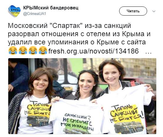 «Спартак» разорвал отношения соспонсором изКрыма из-за американских санкций