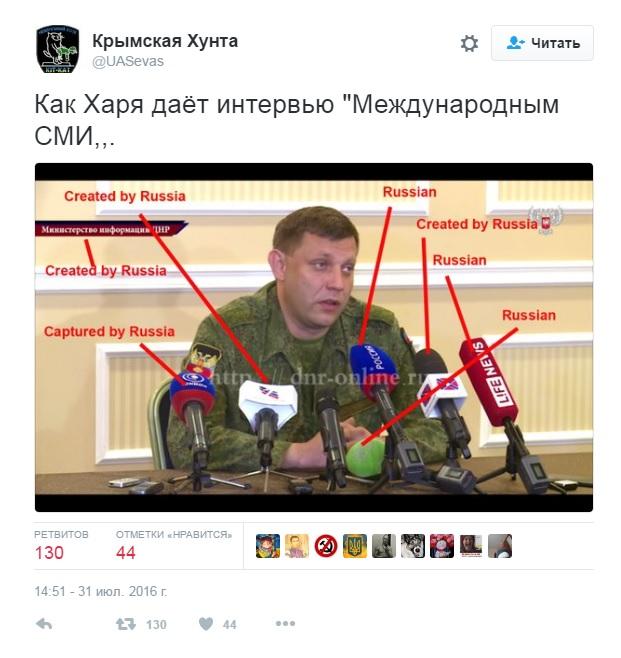В сети посмеялись над интервью Захарченко