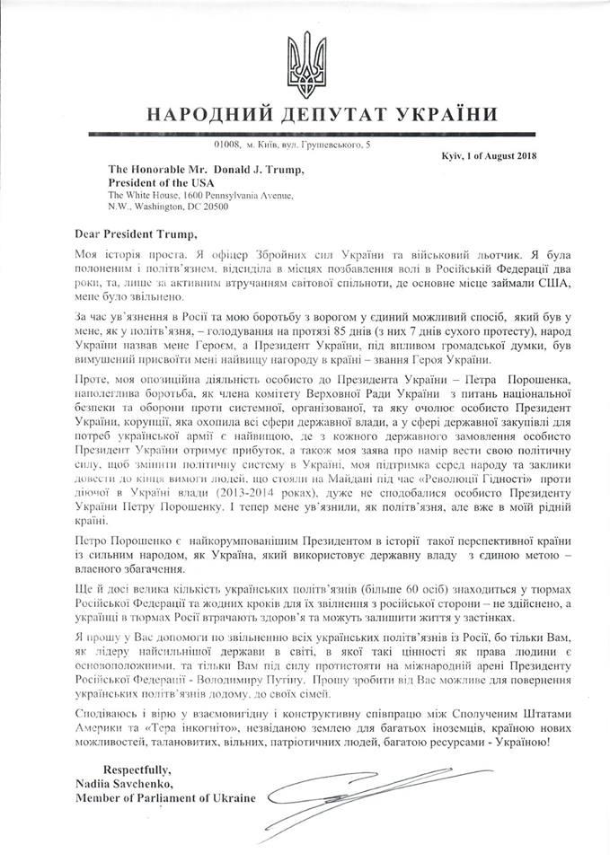 Donbas - Ukraine News. Wednesday 1 August. [Ukrainian sources] 25c31867335b2c9e13cce826570c885e