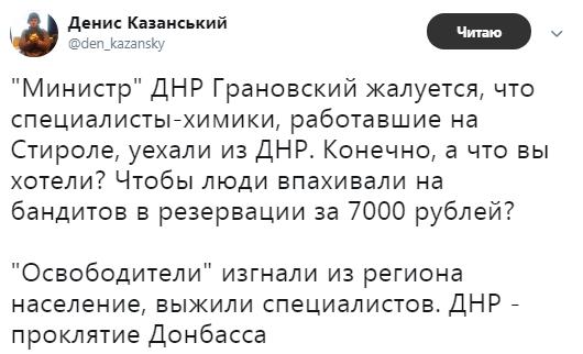 Все специалисты уехали: в сети посмеялись над жалобами боевиков ДНР