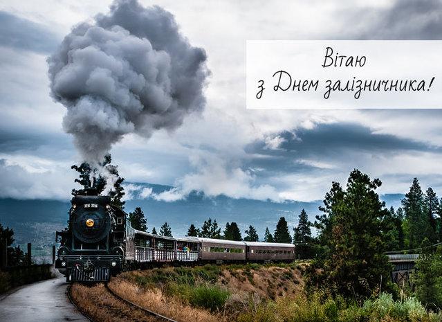 День залізничника привітання - листівки, вірші, привітання з Днем  залізничника в прозі і відео - Апостроф