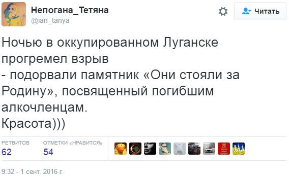 Вглобальной паутине высмеяли подрыв монумента боевикам вЛуганске