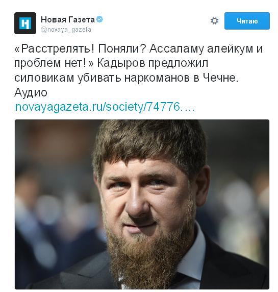Кадыров распорядился  расстреливать наркоманов без суда