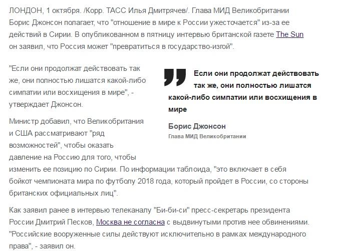 Российская Федерация рискует стать страной-изгоем— руководитель МИД Англии