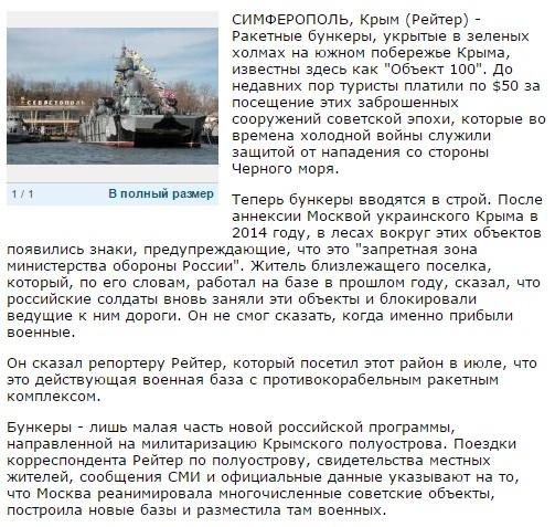 Москва реанимирует советские военные базы вКрыму