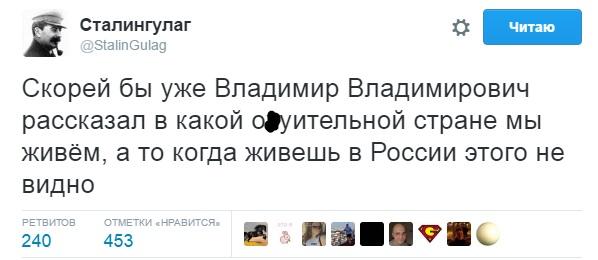 """Нам нужны друзья"", - Путин - Цензор.НЕТ 1043"