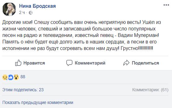 Скончался исполнитель песни «Трус неиграет вхоккей»