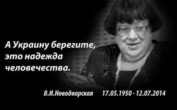 Общественные деятели Украины призывают польских лидеров установить общий День памяти о жертвах прошлого - Цензор.НЕТ 3607