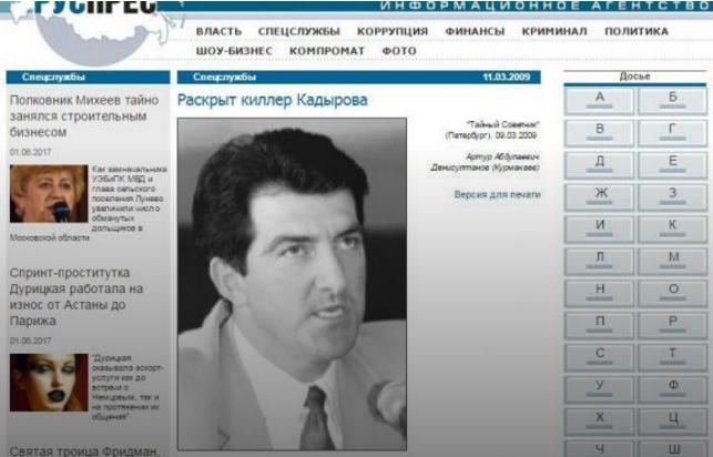 Киллеру объявили о сомнении  — Покушение наОсмаева