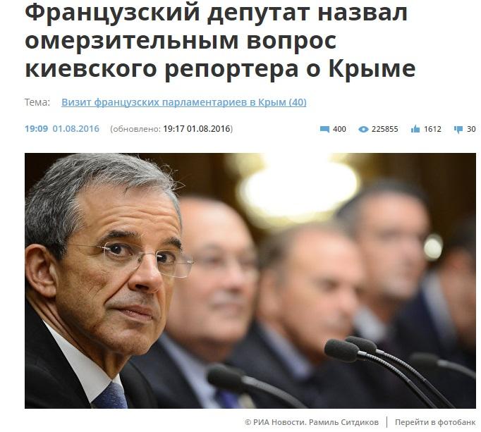 Французский депутат назвал «омерзительным» вопрос украинского корреспондента