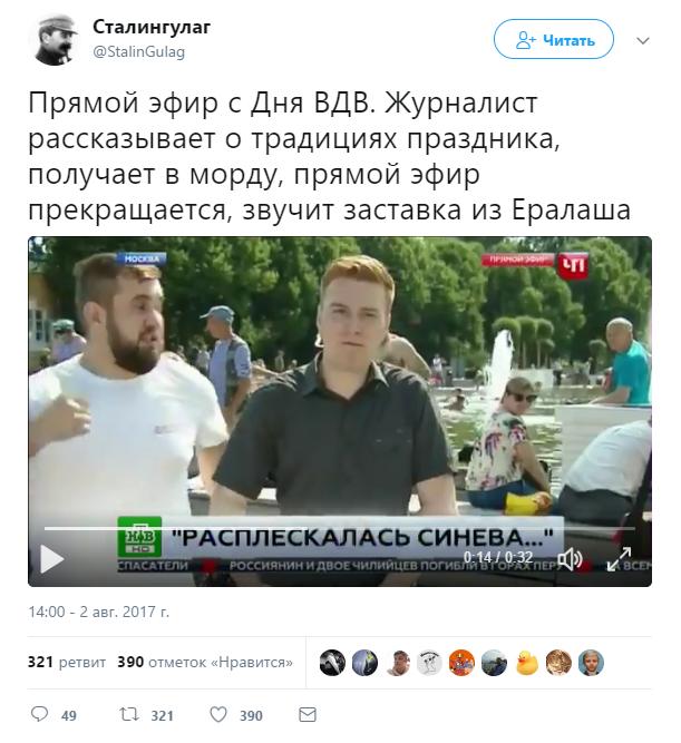 Появилось видео снападением десантника накорреспондента НТВ