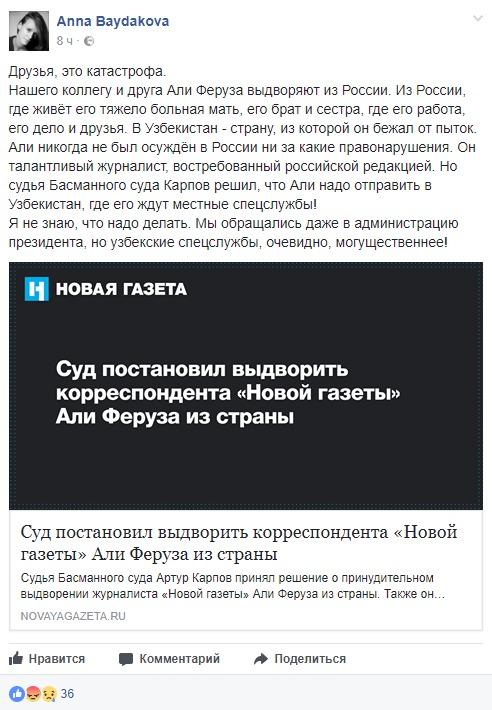 Выдворение из России журналиста Новой газеты Али Феруза – Первые  подробности (3.12 13) 90a01f33a24