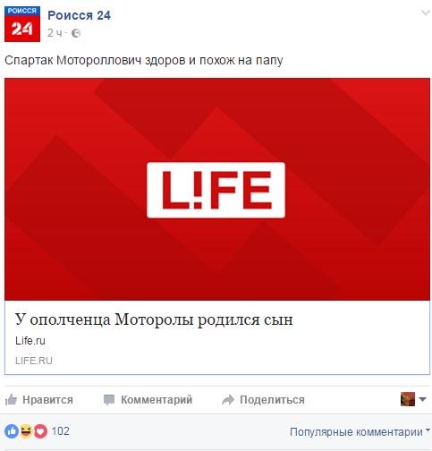 Руководитель ополчения ДНР Моторола празднует рождение сына