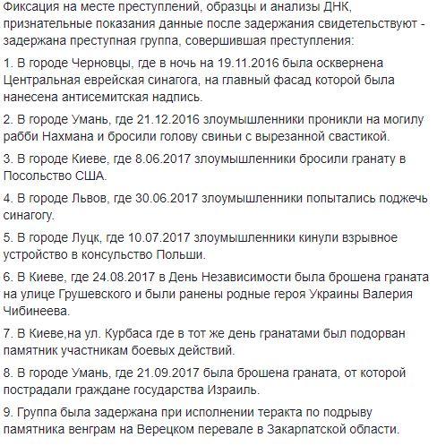 Аваков готовит экстренное объявление озадержании террористической группы— Геращенко