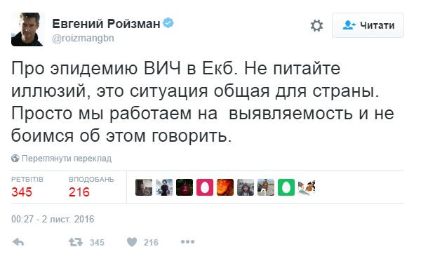 Власти российского Екатеринбурга заговорили об эпидемии ВИЧ в городе