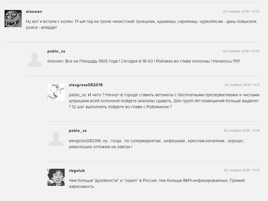 Ройзман объявил обэпидемии СПИДа вовсей РФ