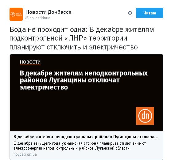 ОГА: Подачу воды натерриторию завоеванной Луганской области закончили с1декабря