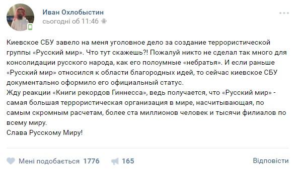 ВКиеве завели дело на русского артиста Ивана Охлобыстина