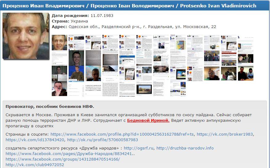 Активисты С14 задержали сепаратиста навокзале украинской столицы