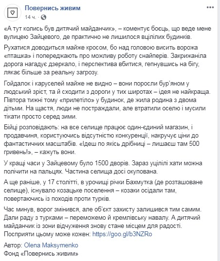 У мережі показали сумне фото з прифронтового села на Донбасі