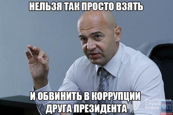 """Кононенко опровергает причастность к офшору, сотрудничающему с """"Газпромом"""" - Цензор.НЕТ 1905"""
