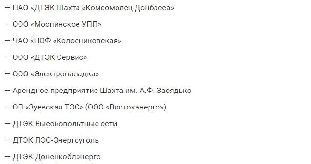 Правая рука Захарченко предлагает «украсить» «Донбасс Арену» физиономиями «героев республики»