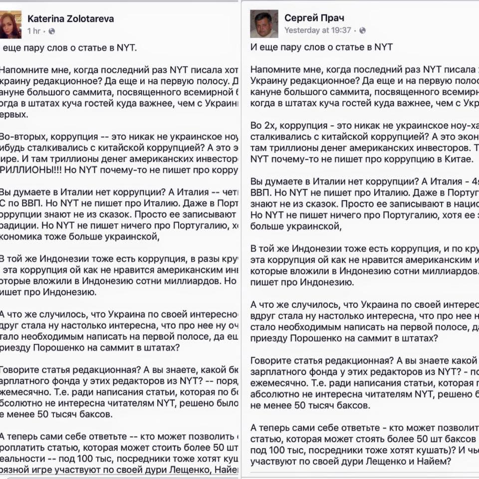 """""""Мне стыдно, что Нуланд должна говорить о свободе слова в Украине"""", - Найем о скандале с Шустером - Цензор.НЕТ 3308"""