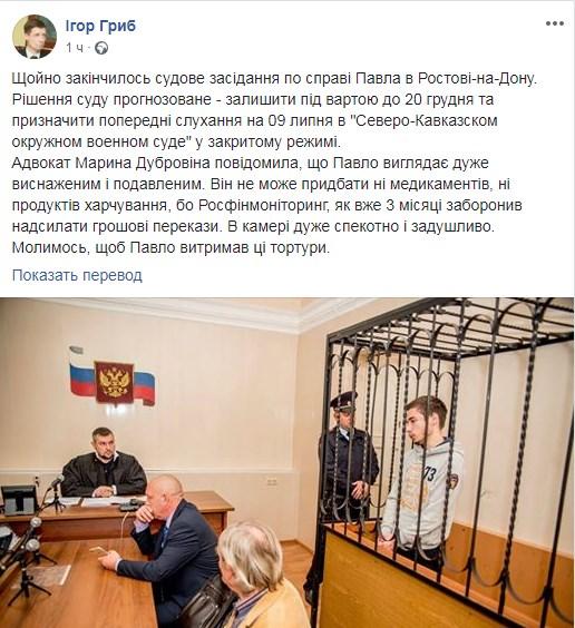Отец политзаключенного: Павел Гриб был безжалостно избит российскими заключенными
