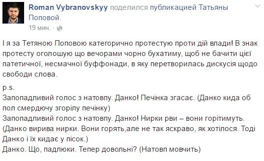 Замминистр информполитики Попова подала вотставку