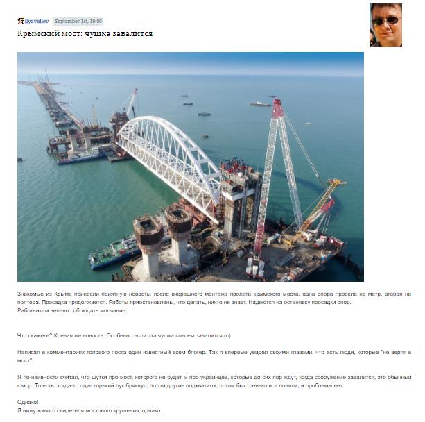 государственное казенное просадка опор крымского моста