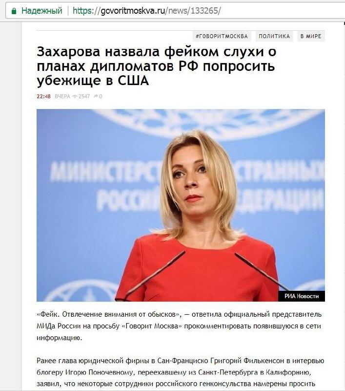 США требуют закрыть российское консульство вСан-Франциско— Госдеп