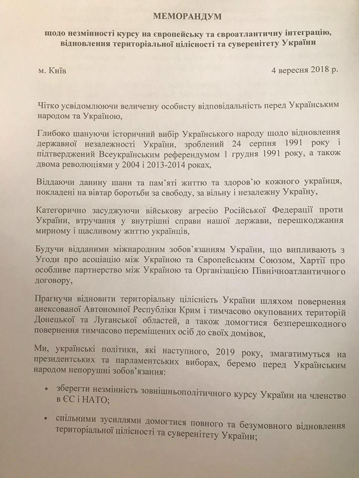 568fef720133 zn.ua Тимошенко предложила кандидатам в президенты подписать Меморандум о  евроинтеграции