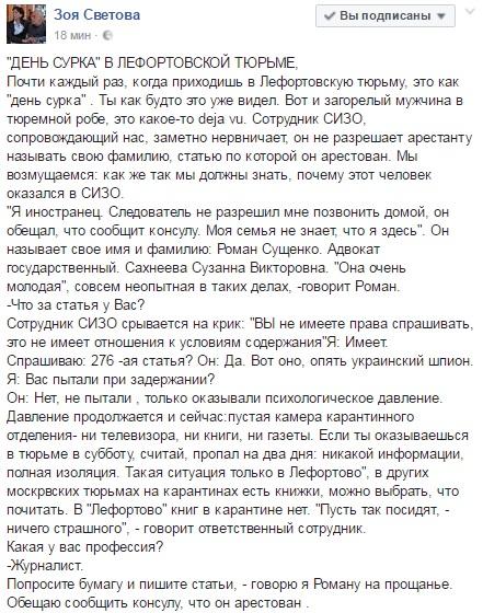В столицеРФ арестовали украинского репортера за«шпионаж»