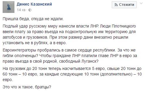 ВЛНР ввели «таможенный сбор» за заезд наоккупированную территорию