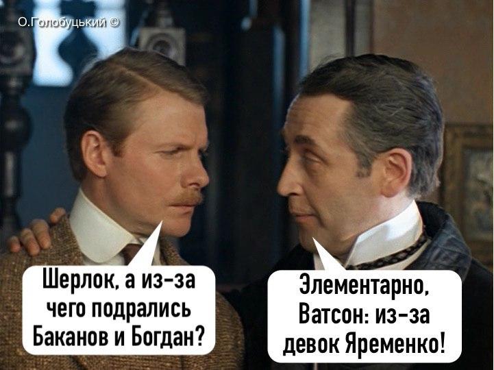 ЗМІ повідомили про бійку Богдана та Баканова через призначення в СБУ, в Офісі президента цю інформацію спростували - Цензор.НЕТ 9021