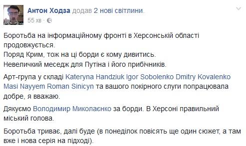 Надо создать контент, который заинтересует жителей оккупированного Крыма, - замминистра информполитики Биденко - Цензор.НЕТ 2111