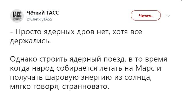В РФ закончили разработку нового «ядерного поезда»