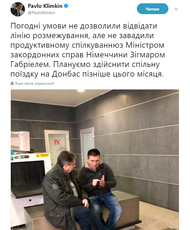 Руководителя  МИД Украины иГермании совершат рабочую поездку наДонбасс