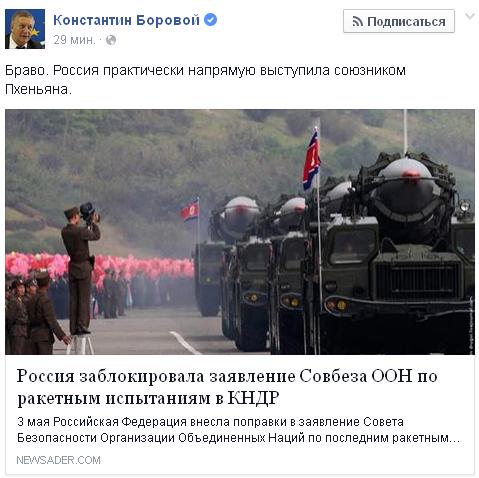 Российская Федерация практически на100% заморозит финансовые отношения сКНДР