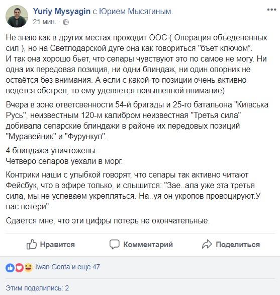 Несут большие потери: волонтер рассказал о мощных ударах по боевикам на Донбассе 1