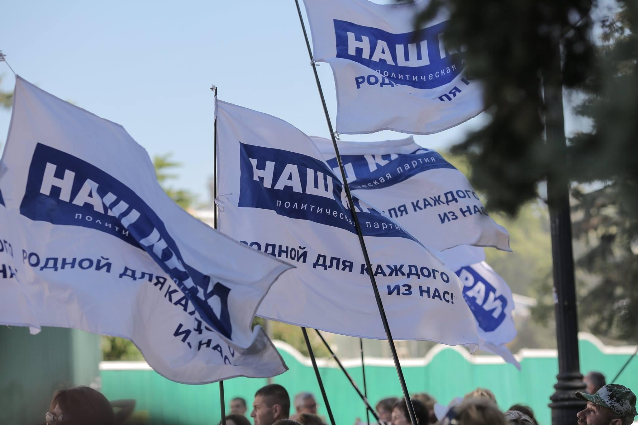 Администрация президента создала политическую партию