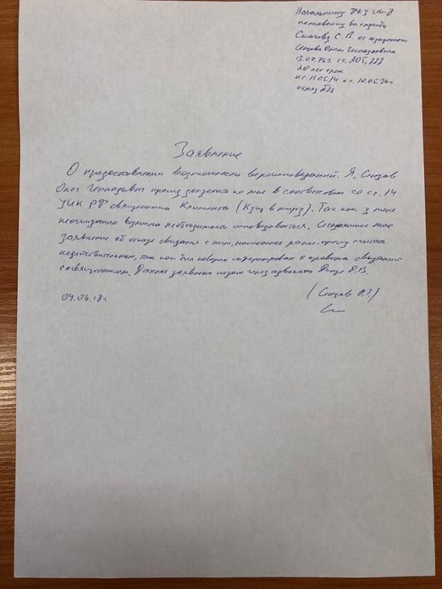 Сенцов дав згоду зустрітися зі священиком