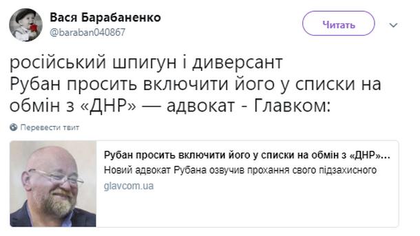 Екс-переговірник Рубан передав прохання включити його у списки на обмін від «ДНР» — адвокат